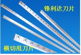 惠州刀片广州刀片纸箱开槽机刀片横切机刀片,深圳刀片开槽机刀片