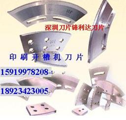 惠州刀片纸箱开槽机刀片,横切机刀片,深圳刀片开槽机刀片