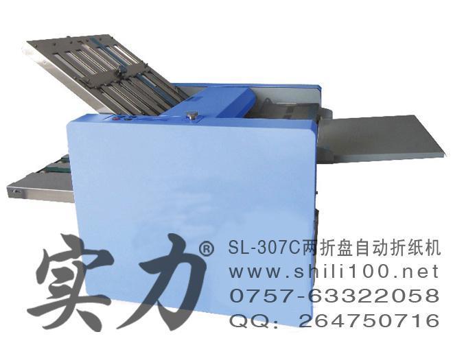 哪里的折纸机销量高?精选实力牌SL-307C两折盘自动折纸机