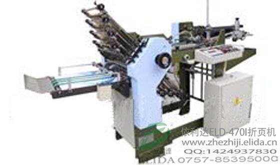 性能稳定:泉州依利达ELD-470I全自动折纸机