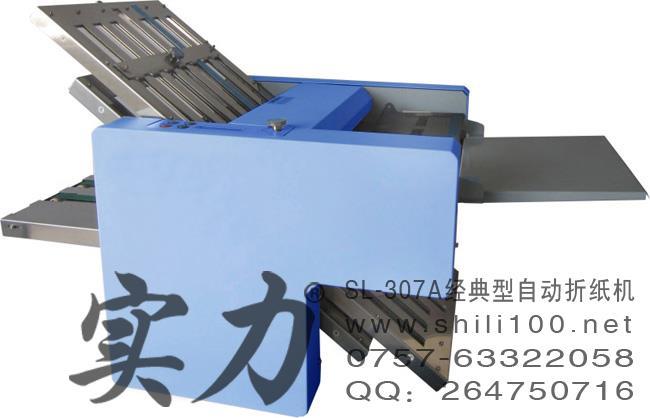 厂价直销实力牌经典型自动折纸机进纸与分页独立驱动结构合理