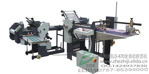 美观耐用:澜石名片快速印刷中心折纸机依利达ELD-470