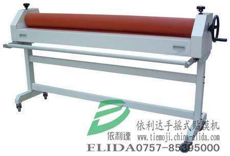 依利达手摇式冷裱机厂家/广州手摇式保护膜贴膜机价格