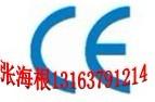 订折机CE认证