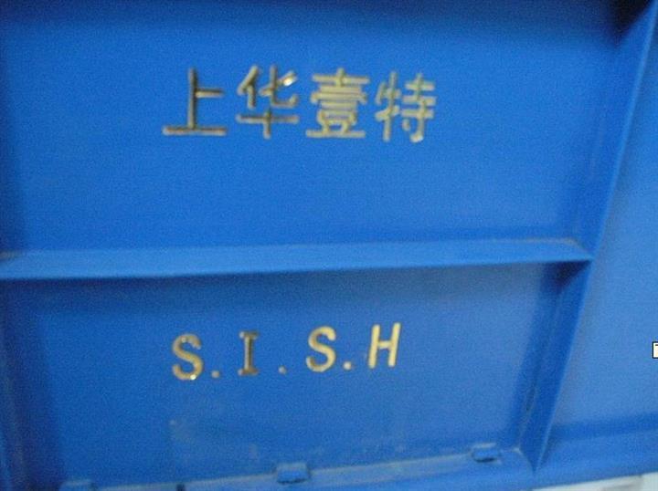 塑胶制品烫号机,塑胶周转箱烫金机