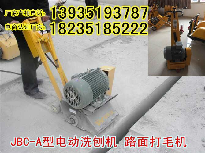 黑龙江路面开槽机厂家销售洗刨机