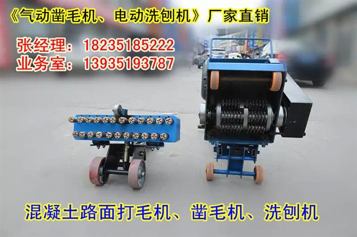 广州深圳路面开槽机代理刨毛机