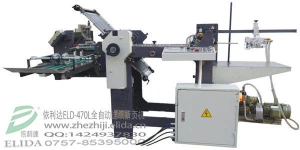 依利达ELD-470L(2梭+1刀)全自动送纸折页机
