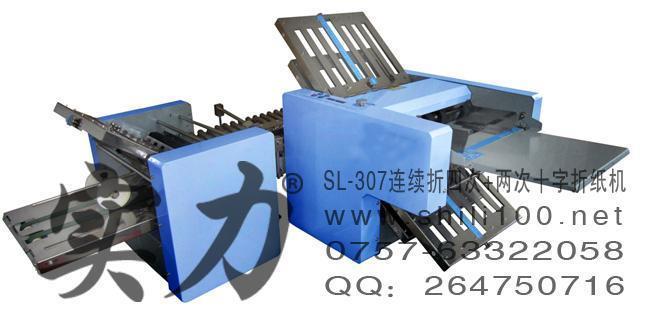 天天优惠:佛山实力牌SL-307连续折四次+两次十字折纸机
