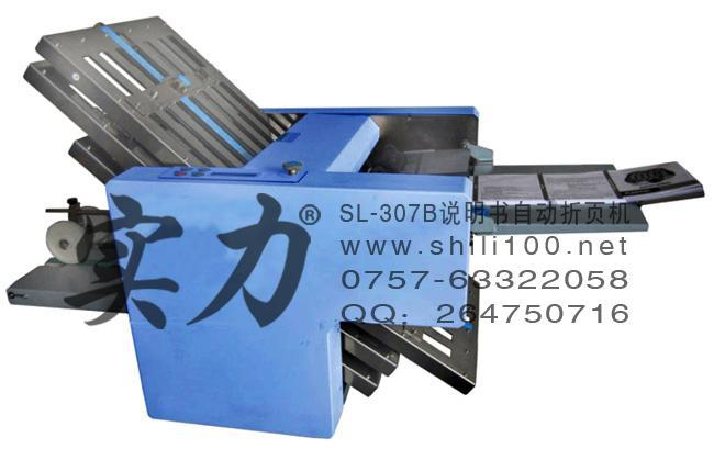 供应惠州中山实力牌灯具照明使用介绍自动折纸机价格实惠