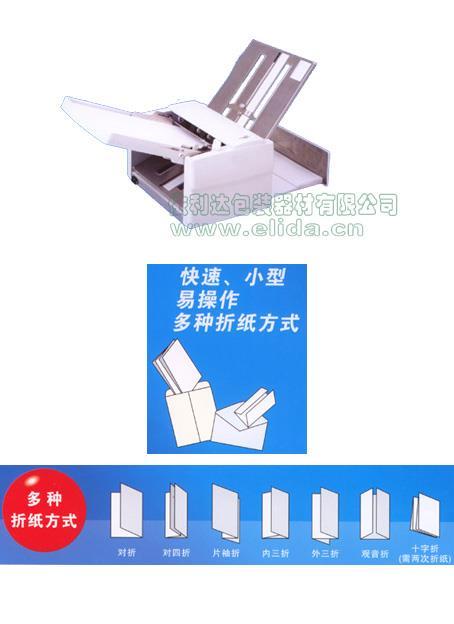 依利达领导品牌:惠州公函文件折页机ED-150封装机