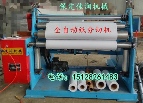 河北直销壁纸分切机/立式A4纸分切机 切纸机厂家