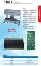PCB分板机、FFC分板机、铝基板分板机
