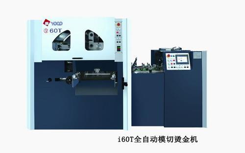 小型模切上光机厂家价格-科印包装印刷机械公司