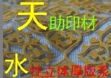 【天天优惠】天助TZ-环保立体厚版浆 尼龙立体白胶浆