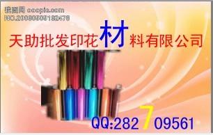 ≧▽≦【火爆产品】天助TZ≧-环保进口春田烫金纸烫金浆≧▽≦