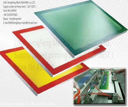 TOYOPRINT进口片梭生产高品质10T-165T(25目-420目)丝印网纱