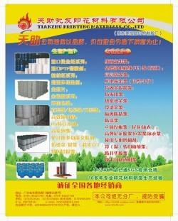 【厂家直销】★∮天助TZ-§♀★环保柔软环保高弹性透明浆