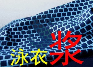 【厂价直销】☆★天助TZ-♂★?游泳衣尼龙透明浆
