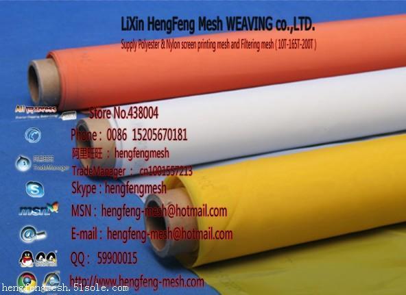 利辛县恒丰筛网织造有限公司-专业生产10T-165T丝印网纱厂家