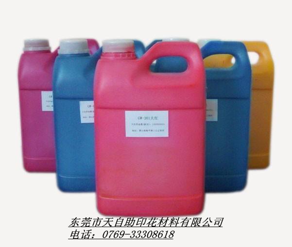 耐迁移环保高温水性色浆 水性印花材料 固浆