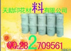 【低价】【厂家直销】天助TZ-环保拔印浆 拔彩浆+拔印粉