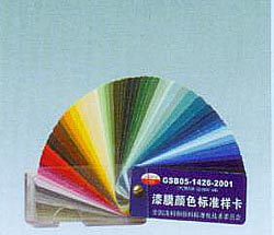 GSB05-1426-2001国标色卡涂料色卡