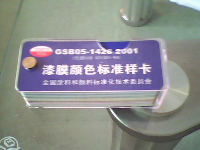 供应GSB05-1426-2001 漆膜颜色标准样卡