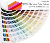 JPMA色卡日本色卡 涂料颜色标准色卡