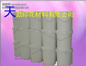 ╭∩╮【完美印花世界】天助TZ-╭∩╮环保植绒浆╭∩╮