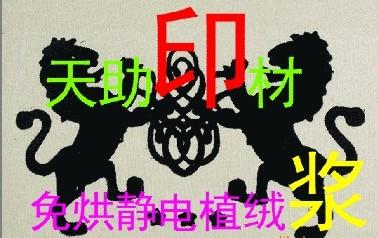 ╰)╭(+﹏【厂家热卖】天助TZ-环保免过热植绒浆╰)╭(+