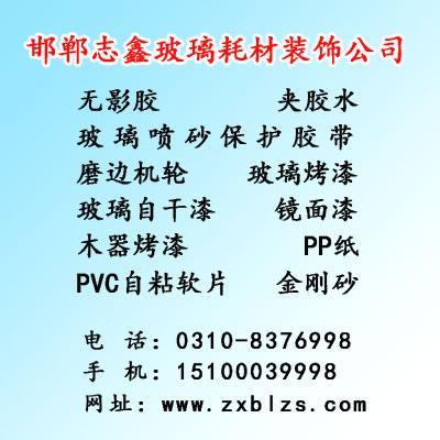 供应邯郸玻璃喷砂保护胶带,玻璃喷砂保护胶带厂家,玻璃喷砂保护胶