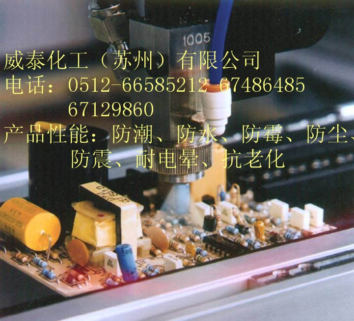 电路板三防胶 防潮胶 电子保护胶