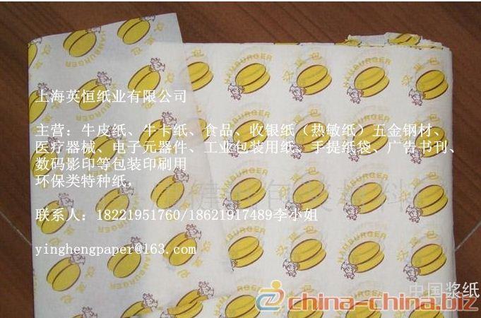 供应牛油纸 硫酸纸
