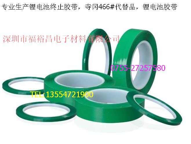 锂电池专用终止胶带 耐酸碱保护胶  耐电解液胶带 电芯终止胶带