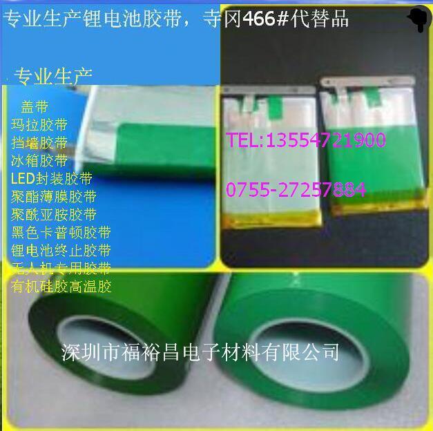 锂电池专用终止胶带 耐酸碱保护胶 耐电解液胶带 电芯专用胶带