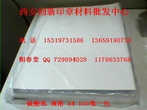 硫酸纸曝光膜光敏印油材料批发