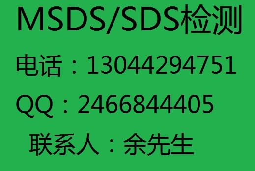 洗甲液MSDS/分散剂MSDS/洗网水MSDS报告/广州MS
