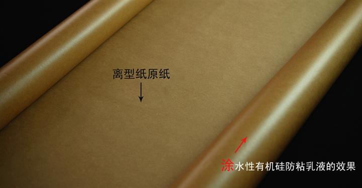 新型环保铜版纸离型剂格拉辛纸离型剂卫生背材防粘剂