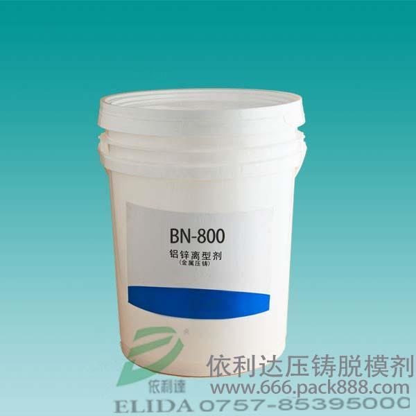 金属压铸离型剂/铝锌镁合金脱模剂/金属材料压铸润滑剂