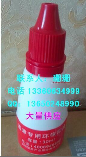 GWI红色30ml盖章专用环保印油