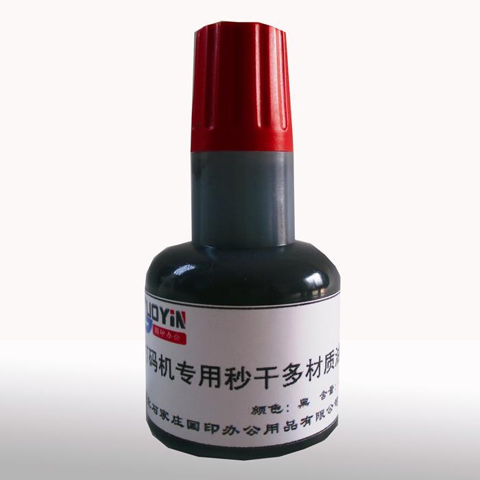供应国印塑料印油GY-089-0303