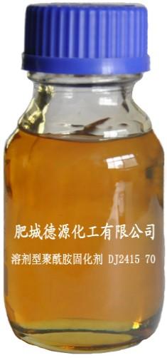 溶剂型聚酰胺固化剂 DJ2415-70