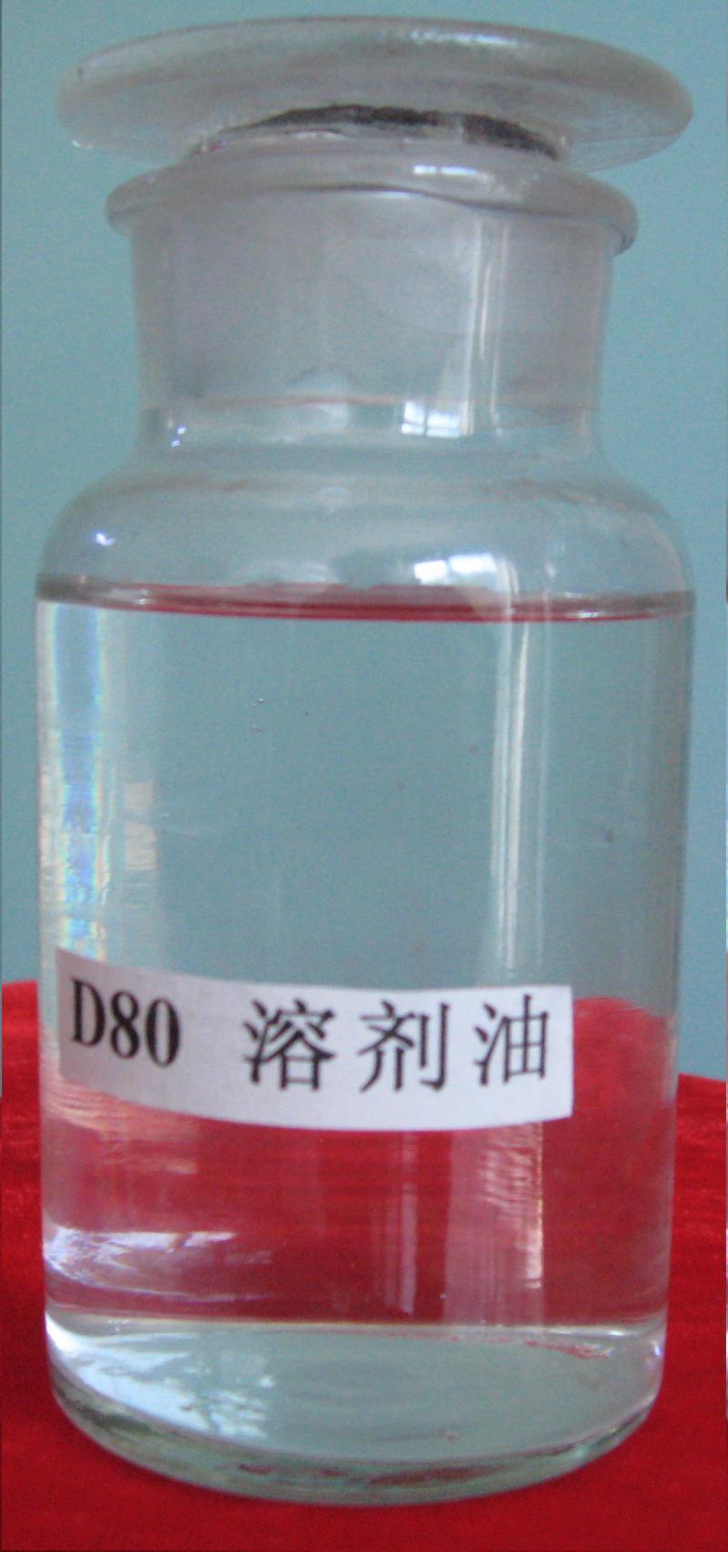 环保 D80溶剂油