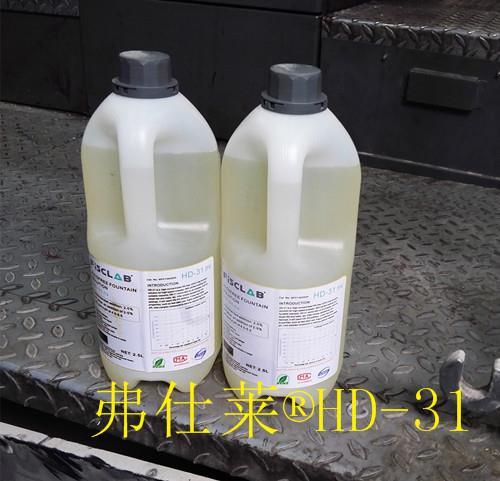 海德堡罗兰专用全免润版液弗仕莱HD-31