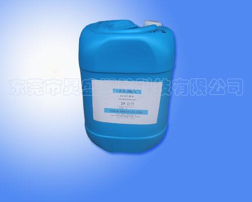 供应东莞移印专用PP水PP-600C