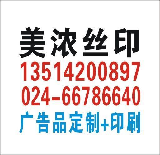 专业的沈阳丝网印刷厂