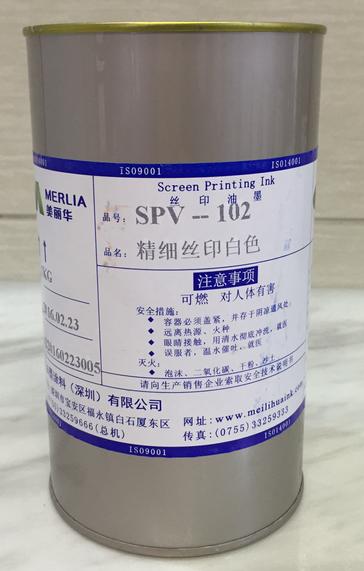 美丽华丝印油墨SV精细丝印油墨铭板、薄膜开关PC片、PVC片ABS材料