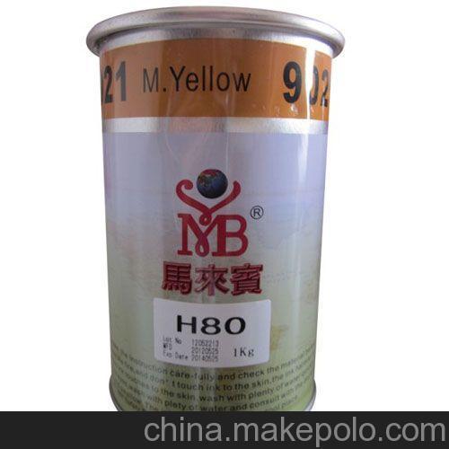 供应马来宾H80移印ABS油墨