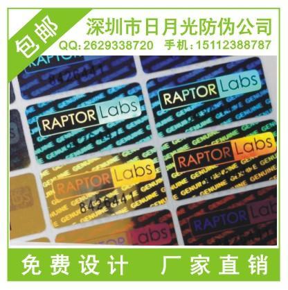 全息印刷,华强厨具防伪商标,抽油烟机防伪标签
